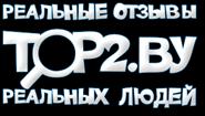 ТОР2.BY - реальные отзывы реальных людей | Полная база организаций |  Подробная информация с отзывами об организациях - на TOP2.BY
